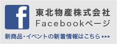 東北物産株式会社Facebookページ